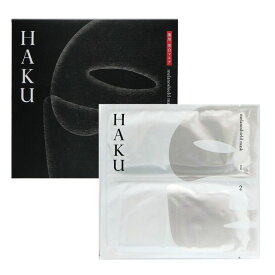 資生堂 HAKU メラノシールドマスク 30mL×1袋(上用・下用各1枚入) ※お一人様1点限り