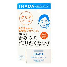 資生堂 イハダ IHADA 薬用クリアバーム 18g