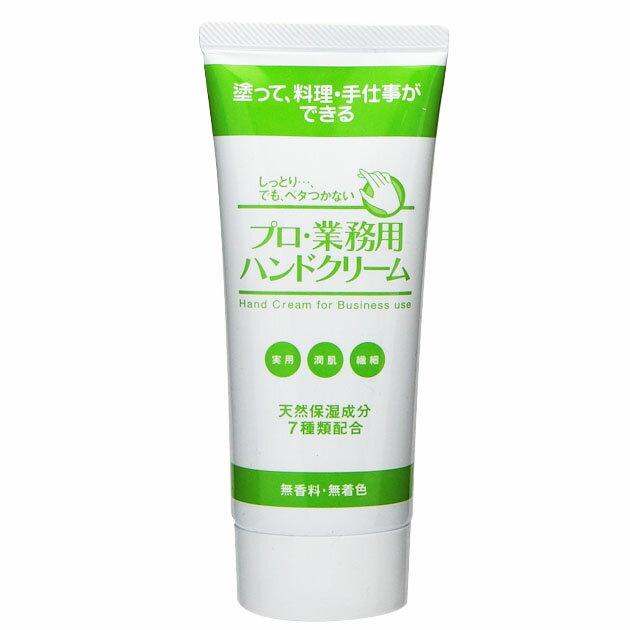 ディーフィット プロ・業務用ハンドクリーム(無香料) 60g
