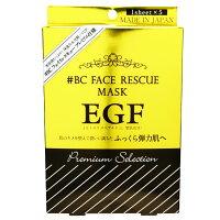 【自社撮影】フェイスレスキュー#BCフェイスレスキューマスクプレミアムセレクションEGF1枚×5包