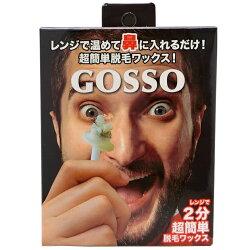 GOSSOゴッソ鼻用脱毛ワックス