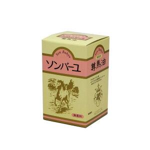 【自社撮影】薬師堂尊馬油ソンバーユ70mL