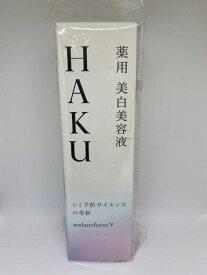 資生堂 HAKU メラノフォーカスV 45 本体 45g