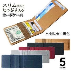 カードケース スリム 二つ折り カードホルダー 大容量 メンズ レディース 薄型 コンパクト レザー 財布 マルチカード ウォレット ミニ財布 キャッスレス マネークリップ ビジネス