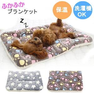 ブランケット 犬 猫 ペット用品 フランネル Sサイズ ベッド 犬用 猫用 ドッグ 冬 暖かい あったか 室内 もこもこ イヌ ネコ 布団 マット タオル ソフト 暖かい 洗える