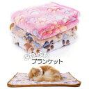 ペット用 ブランケット 犬 猫 76cm×52cm ペット用品 ペット用毛布 ペット用 布団 ペット布団 もこもこ ふわふわ お昼…