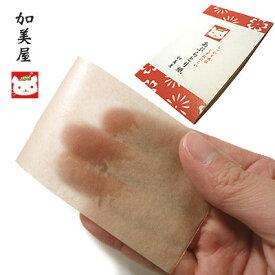 【加美屋】あぶらとり紙 (2202-0606)