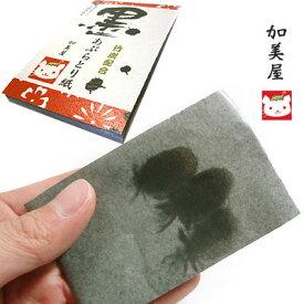 【加美屋】墨あぶらとり紙 (2202-0607)