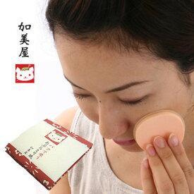 【加美屋】パフで使うあぶらとり紙 (2403-0209)