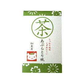 【加美屋】あぶらとり紙「お茶」 (2403-0212)