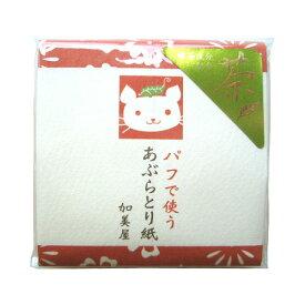 【加美屋】パフで使うあぶらとり紙「お茶」 (2402-0303)