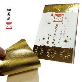 【加美屋】金あぶらとり紙 (2307-0514)