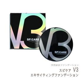 V3ファンデーション スピケア SPCARE エキサイティングファンデーション 15g 天然 針状 ファンデーション
