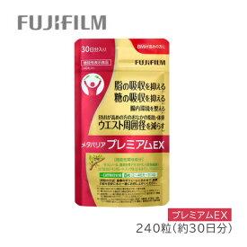 フジフィルム メタバリア プレミアムEX 約30日分 240粒 ダイエット サプリメント 富士フィルム