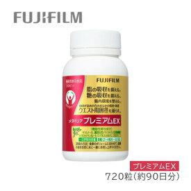 フジフィルム メタバリア プレミアムEX 約90日分 720粒 ダイエット サプリメント