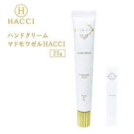 【割引クーポン配布中!】HACCI ハッチ ハンドクリーム ハプニング 25g ハンドケア ネイルケア しっとり ハンドケア