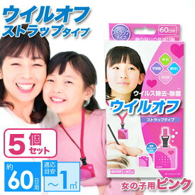 5個セット ウイルオフ ストラップタイプ 除菌 吊下げ ウイルス バリア 首 掛け 女の子 60日 ピンク 室内 キープ 空間除菌 エアマスク 大木製薬 ウイルオフ
