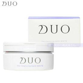 【割引クーポン配布中!】DUO(デュオ) ザ クレンジングバーム ホワイト(90g) 送料無料 (あす楽)