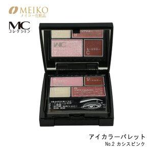メイコー MEIKO MCコレクション アイカラーパレット No.2 カシスピンク アイシャドウ