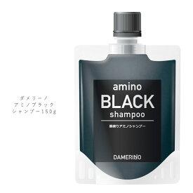 頭皮 ケア スカルプ シャンプー ダメリーノ アミノ ブラック シャンプー 150g