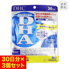 【3個セット】DHC DHA 30日分 1日4粒 ソフトカプセル サプリメント 機能性表示食品 EPA 中性脂肪値低下 記憶力維持 健康維持