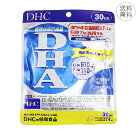 DHC DHA 30日分 1日4粒 ソフトカプセル サプリメント 機能性表示食品 EPA 中性脂肪値低下 記憶力維持 健康維持