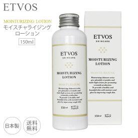 ETVOS モイスチャライジングローション 150ml 化粧水 エトヴォス トラブル肌 セラミド ヒアルロン酸 7つのフリー 化粧水 (あす楽)