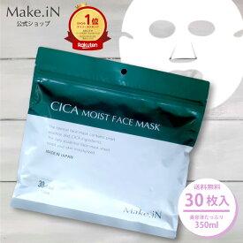 【半額セール】CICA MOIST FACE MASK シカ モイストフェイスマスク 30枚入り Make.iN パック フェイスマスク 日本製 美容成分 保湿 自宅エステ シートマスク 潤いスキンケア【PB】