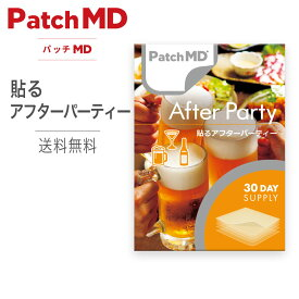 Patch MD パッチMD 貼るアフターパーティー 30パッチ入 貼るだけ サプリメント アメリカ 日本人向け 二日酔い軽減 頭痛 胃のムカムカ
