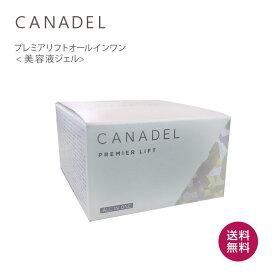 カナデル プレミアリフト オールインワン 美容液ジェル 58g CANADEL 美容ジェル (あす楽)