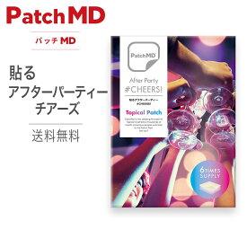 Patch MD パッチMD 貼るアフターパーティーチアーズ 6パッチ入 貼るだけ サプリメント アメリカ 日本人向け 二日酔い軽減 頭痛 胃のムカムカ