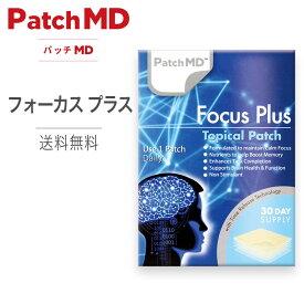 Patch MD パッチMD フォーカス プラス 30パッチ入 貼るだけ サプリメント アメリカ 記憶力改善 集中力向上 血流改善