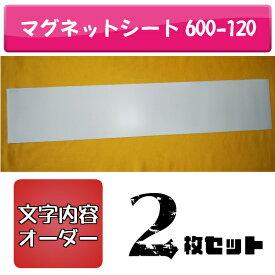 【オーダー】マグネットシート 600mm×120mm 2枚セット 表示面 1〜2行 お好きな文字