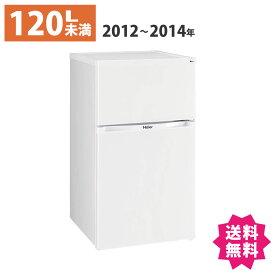 冷蔵庫 中古 2ドア 120L未満 2012年製〜2014年製 おまかせセレクト 送料無料 保証付き【店頭受取対応商品】