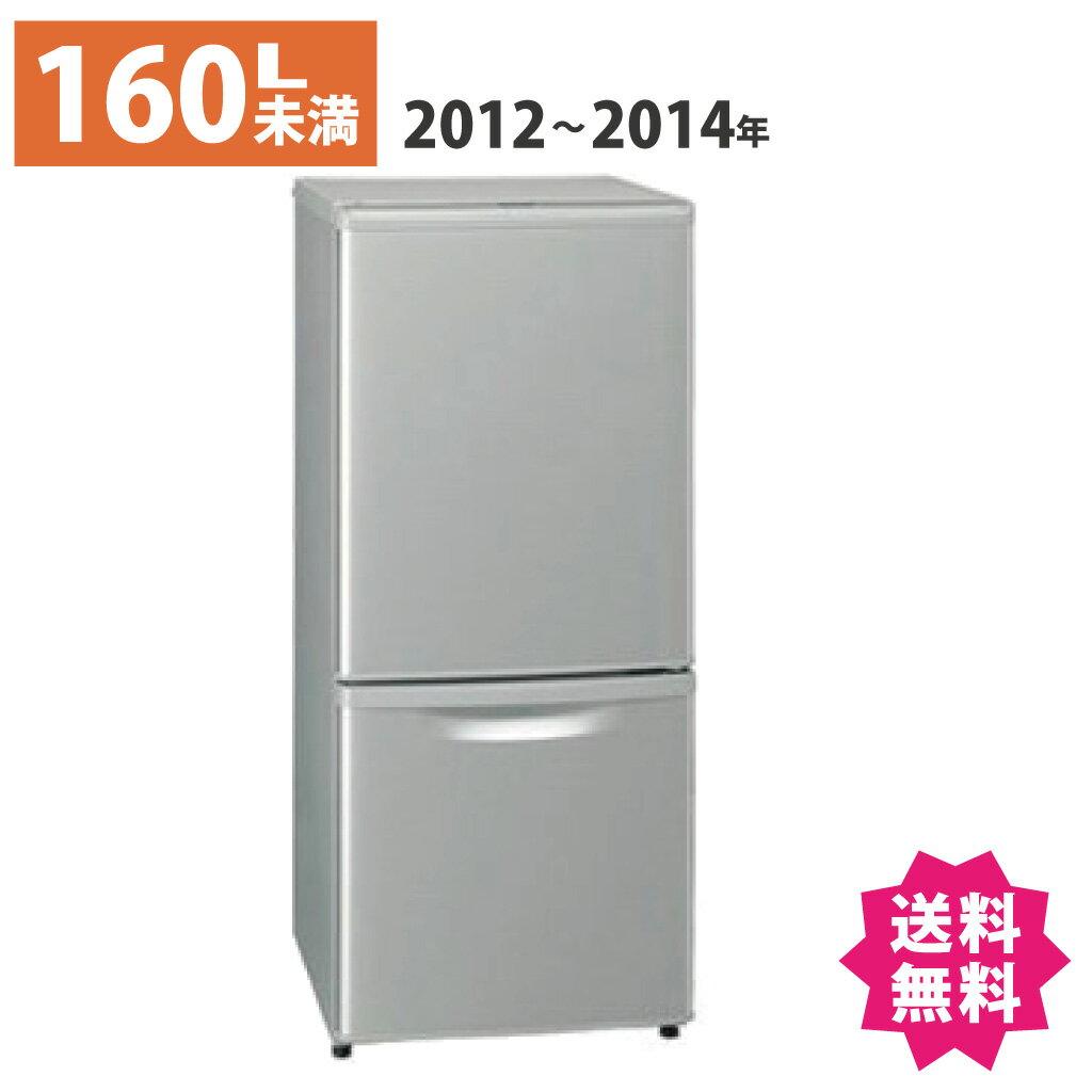 冷蔵庫 中古 2ドア 120L以上〜160L未満 2012年製〜2014年製 おまかせセレクト 送料無料 保証付き【店頭受取対応商品】