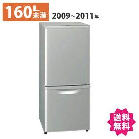 冷蔵庫 中古 2ドア 120L以上〜160L未満 2009年製〜2011年製 おまかせセレクト 送料無料 保証付き【店頭受取対応商品】