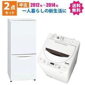 【中古/送料無料】家電2点セット 冷蔵庫 洗濯機 2012年〜2014年 家電セット おまかせセレクト【店頭受取対応商品】