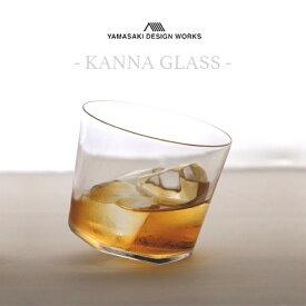 【送料無料】木村硝子店 KANNA GLASS カンナグラス 150cc 1個入 山崎宏デザイン(12994)KANNA GLASS /カンナグラス グラス ギフト