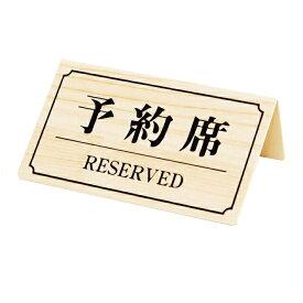 シンビ 予約席サイン 片面 白木 (YK-3-WOOD)