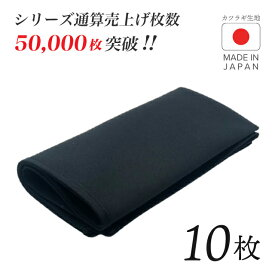 【送料無料】トーション カツラギ 無地ブラック 10枚セット(NAPKIN-BLACK-10)ワイントーション 布ナフキン 布ナプキン オリジナル あす楽