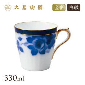【送料無料】大倉陶園 マグカップ 330ml ブルーローズ(8011R/114C)伝統の岡染 金彩 白磁 おしゃれ ギフトOKURA