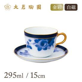 【送料無料】大倉陶園 モーニング碗皿 295ml ブルーローズ(8011R/26C)伝統の岡染 金彩 白磁 おしゃれ ギフトOKURA