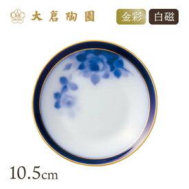 【送料無料】大倉陶園 ミニディッシュ 10.5cm ブルーローズ(8011R/50CS)伝統の岡染 金彩 白磁 おしゃれ ギフトOKURA
