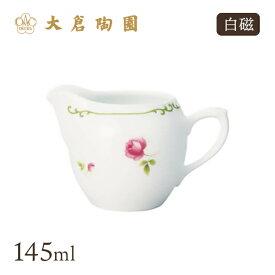【送料無料】クリーマー 145ml マイリトルローズ 大倉陶園(67BC/5190)小さなバラ柄で上品に可愛く 白磁 おしゃれ ギフト