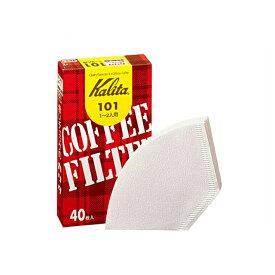 【送料無料】カリタ 101 コーヒーフィルター 濾紙(ホワイト)(40枚入)(11037)(カフェ定番のコーヒーフィルター)