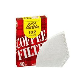 カリタ 102 コーヒーフィルター 濾紙(ホワイト) (40枚入) (13039) (カフェ定番のコーヒーフィルター)
