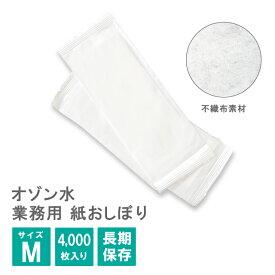 【送料無料】紙おしぼり Mサイズ 4000枚入 テフキ— O3(OSHIBORI-M)平型 業務用 使い捨て お手拭き 除菌 消臭 オゾン水