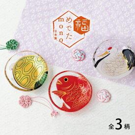 【送料無料】豆皿 めでたmono 福寿 アデリア 石塚硝子(6031 )小皿 食器 かわいい 和風 和柄 ギフト
