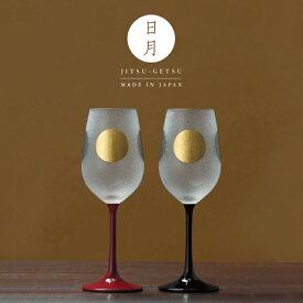 【送料無料】グラス 日月ステムペアセット 210ml アデリア 石塚硝子(S-6256)ワイングラス 和 手作り ギフト