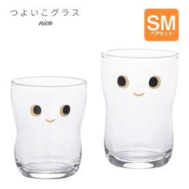【送料無料】タンブラー つよいこグラス nico S&Mペアセット アデリア/石塚硝子(S-6305) ギフト